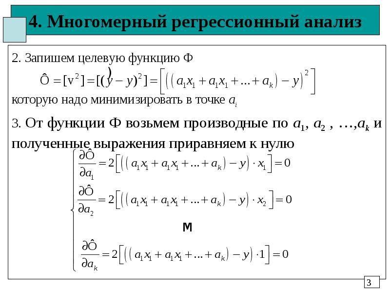 4. Многомерный регрессионный анализ 2. Запишем целевую функцию Ф которую надо минимизировать в точке