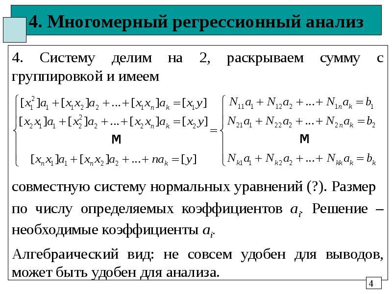 4. Многомерный регрессионный анализ 4. Систему делим на 2, раскрываем сумму с группировкой и имеем с