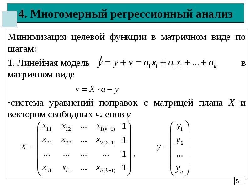4. Многомерный регрессионный анализ Минимизация целевой функции в матричном виде по шагам: 1. Линейн