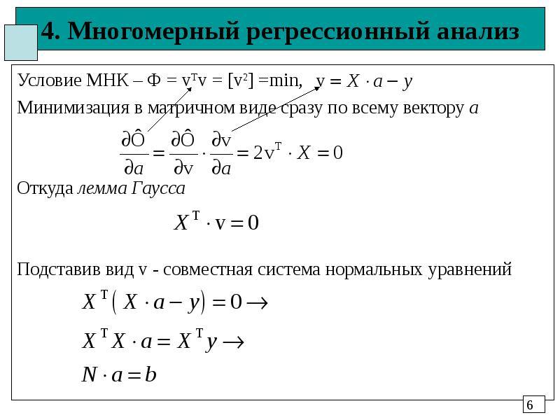 4. Многомерный регрессионный анализ Условие МНК – Ф = vTv = [v2] =min, Минимизация в матричном виде