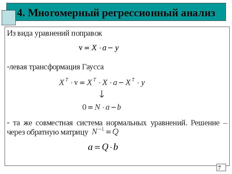4. Многомерный регрессионный анализ Из вида уравнений поправок левая трансформация Гаусса та же совм