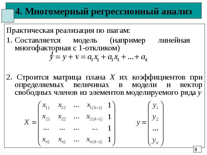 4. Многомерный регрессионный анализ Практическая реализация по шагам: Составляется модель (например