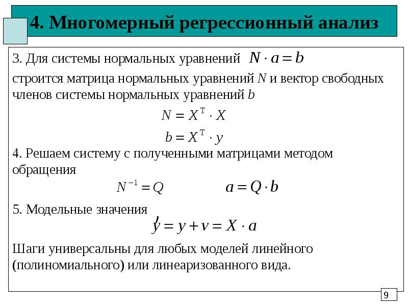 4. Многомерный регрессионный анализ 3. Для системы нормальных уравнений строится матрица нормальных