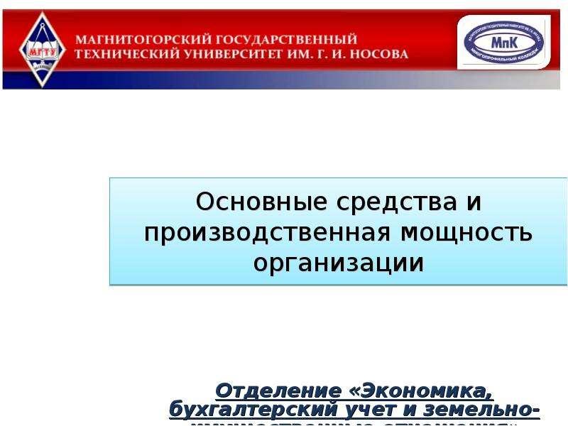 Презентация Основные средства и производственная мощность организации