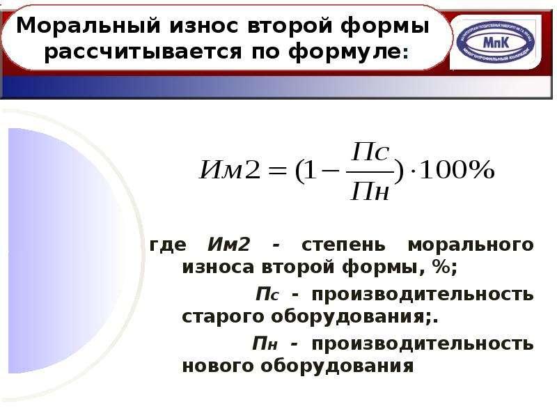 3. ИЗНОС ОСНОВНЫХ СРЕДСТВ где Им2 - степень морального износа второй формы, %; Пс - производительнос