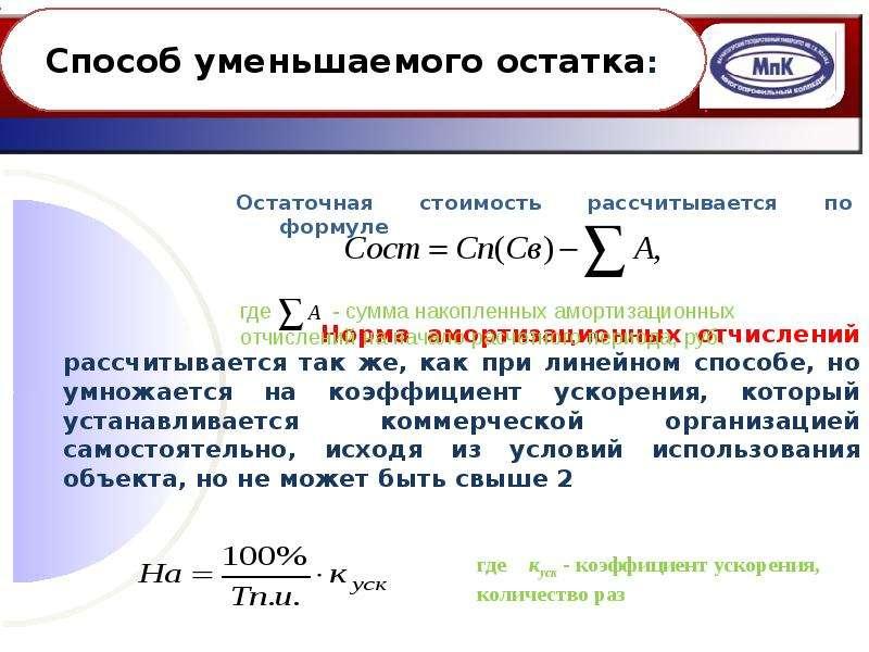 Остаточная стоимость рассчитывается по формуле Остаточная стоимость рассчитывается по формуле
