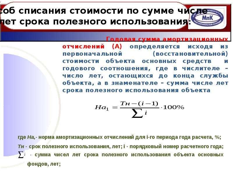 Годовая сумма амортизационных отчислений (А) определяется исходя из первоначальной (восстановительно