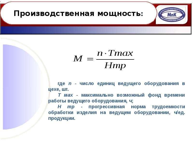 Основные средства и производственная мощность организации, слайд 36