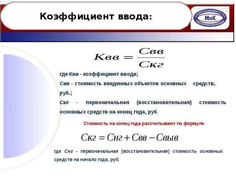 Основные средства и производственная мощность организации, слайд 38