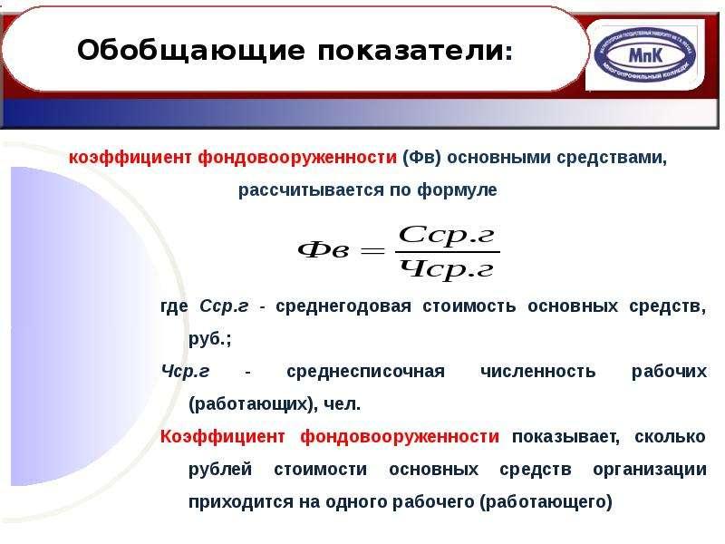 Основные средства и производственная мощность организации, слайд 44