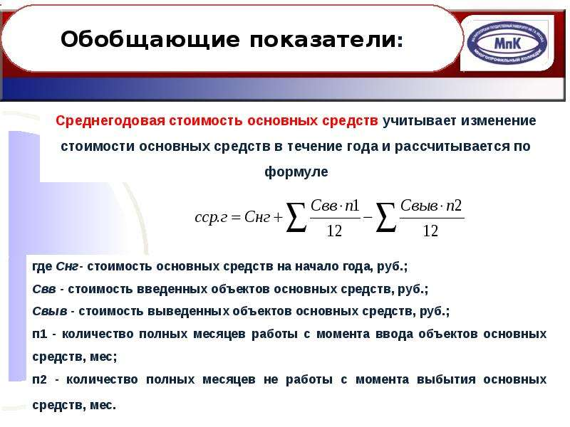 Основные средства и производственная мощность организации, слайд 45