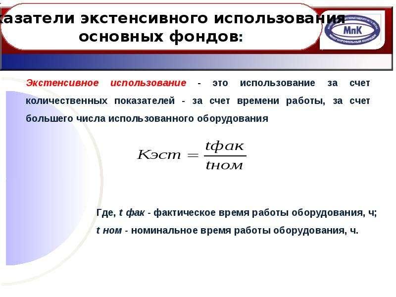 Основные средства и производственная мощность организации, слайд 46