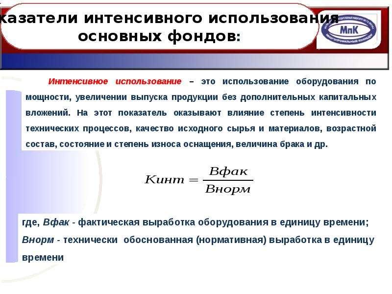 Основные средства и производственная мощность организации, слайд 47