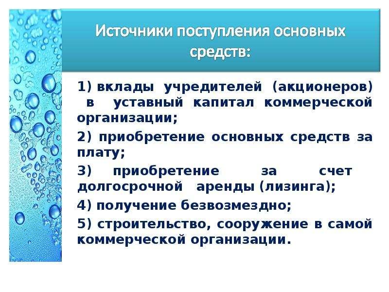 1) вклады учредителей (акционеров) в уставный капитал коммерческой организации; 2) приобретение осно