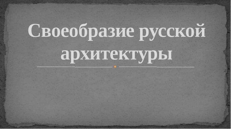 Презентация Своеобразие русской архитектуры. Храмовое многоглавие