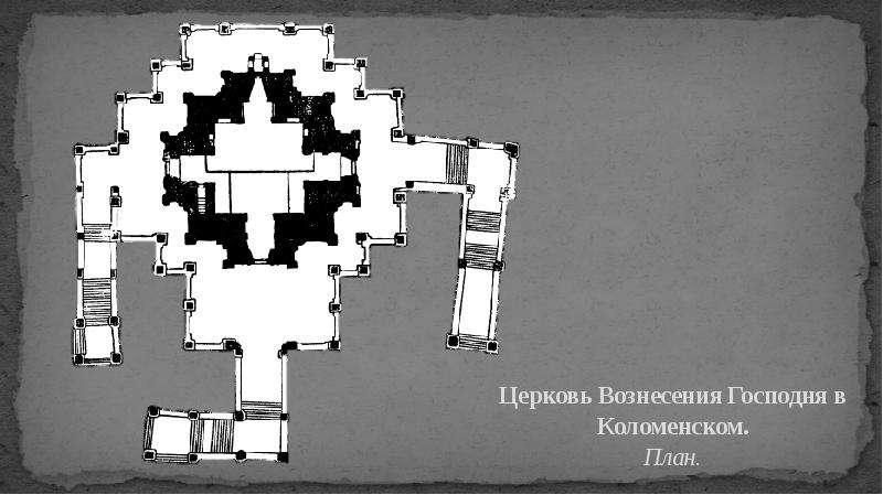 Церковь Вознесения Господня в Коломенском. План.