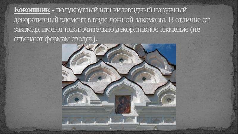 Кокошник - полукруглый или килевидный наружный декоративный элемент в виде ложной закомары. В отличи