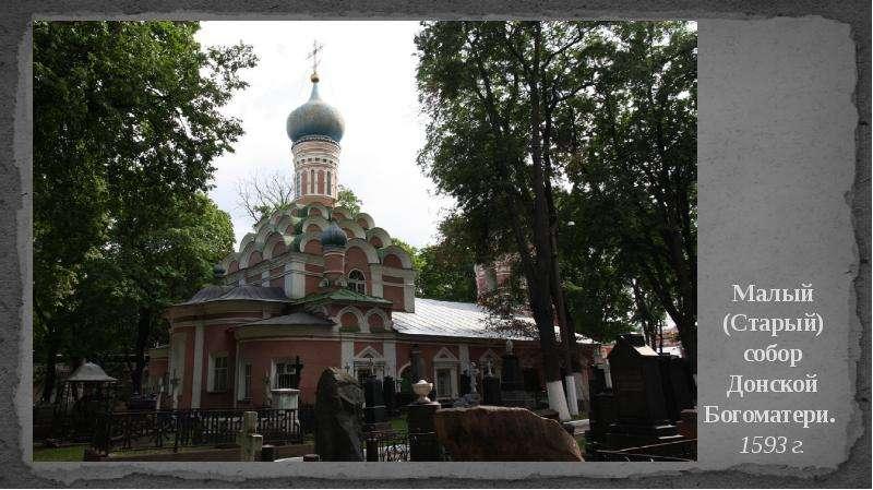 Малый (Старый) собор Донской Богоматери. 1593 г.
