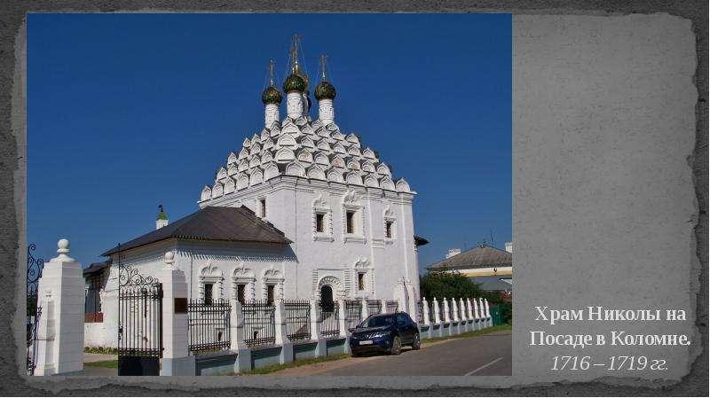 Храм Николы на Посаде в Коломне. 1716 – 1719 гг.