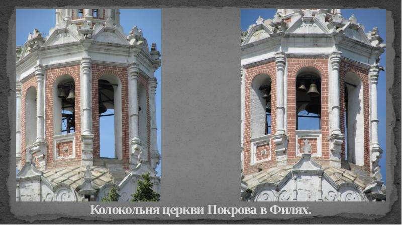 Колокольня церкви Покрова в Филях.