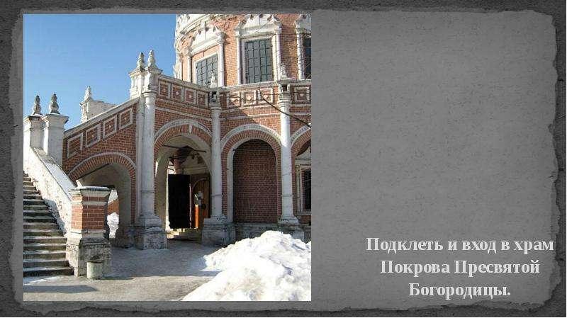 Подклеть и вход в храм Покрова Пресвятой Богородицы.