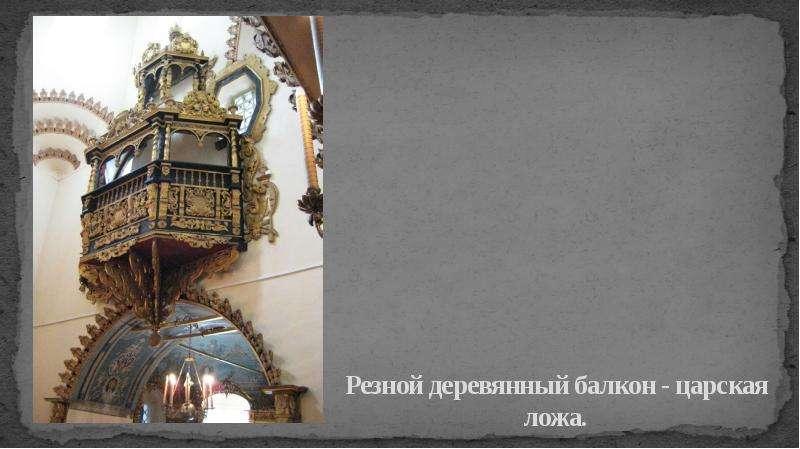 Резной деревянный балкон - царская ложа.