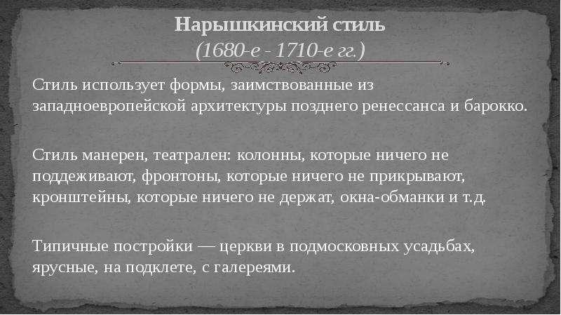 Нарышкинский стиль (1680-е - 1710-е гг. ) Стиль использует формы, заимствованные из западноевропейск