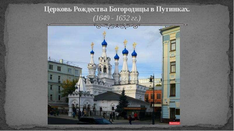 Церковь Рождества Богородицы в Путинках. (1649 - 1652 гг. )