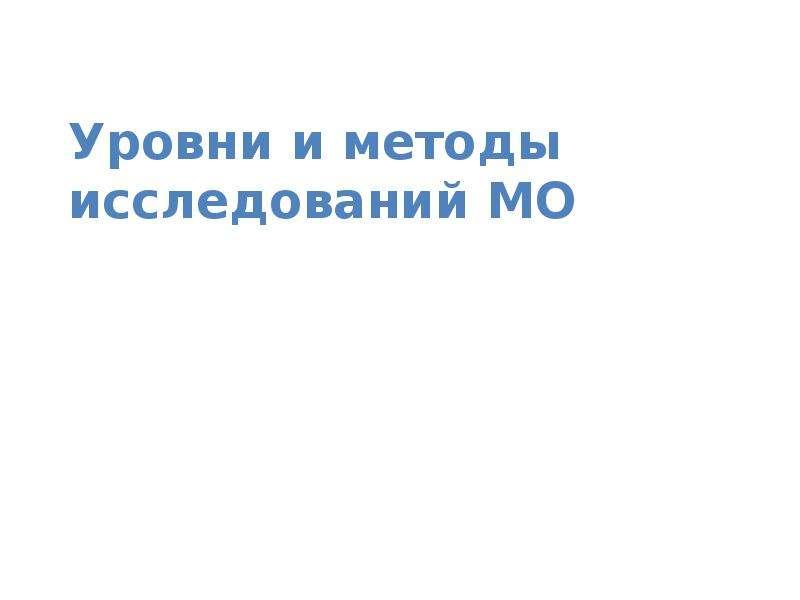 Презентация Уровни и методы исследования международных отношений