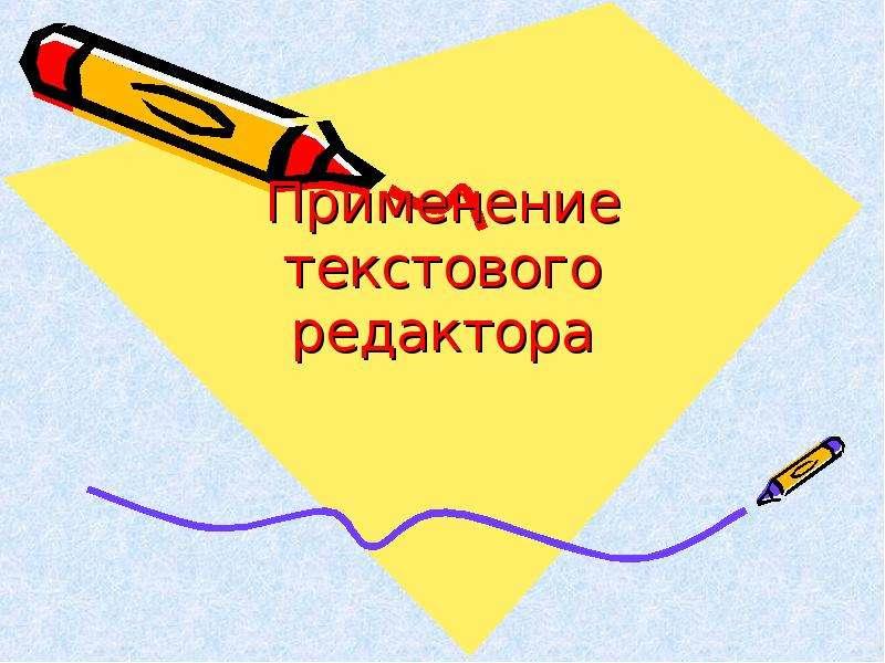 Презентация Применение текстового редактора