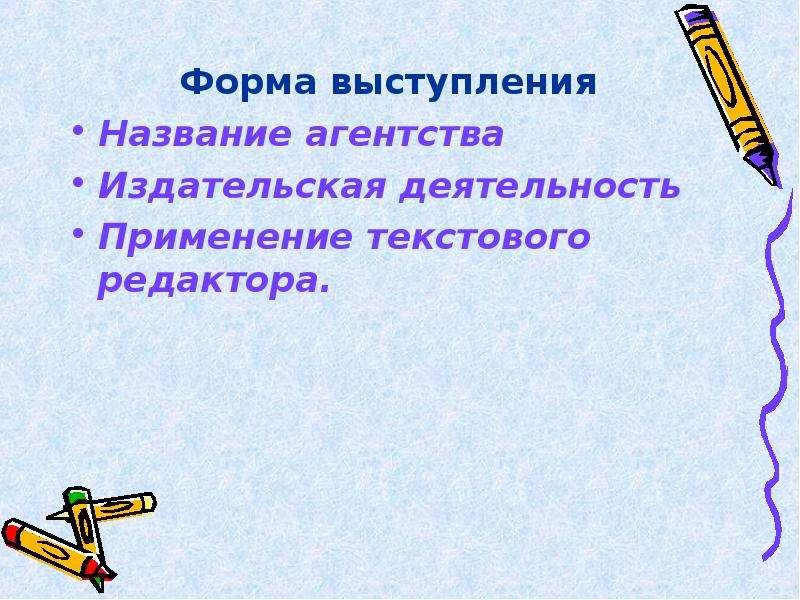 Форма выступления Форма выступления Название агентства Издательская деятельность Применение текстово