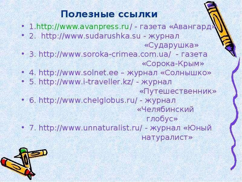 Полезные ссылки 1. - газета «Авангард» 2. - журнал «Сударушка» 3. - газета «Сорока-Крым» 4. – журнал