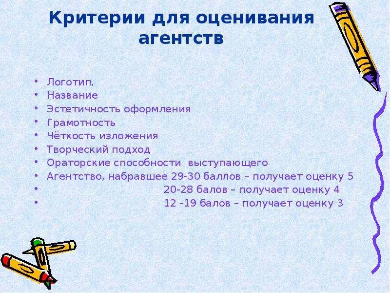 Критерии для оценивания агентств Логотип, Название Эстетичность оформления Грамотность Чёткость изло