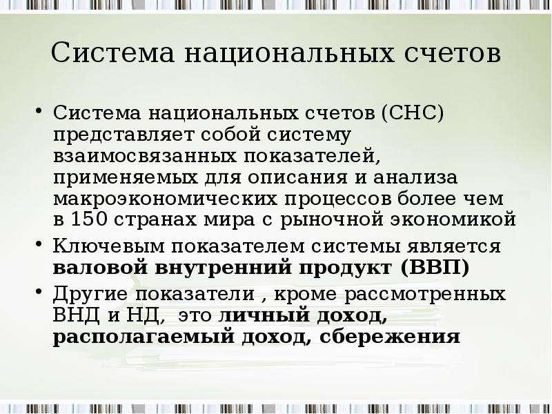 Система национальных счетов Система национальных счетов (СНС) представляет собой систему взаимосвяза