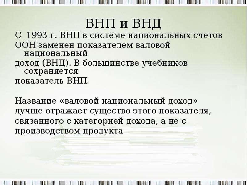 ВНП и ВНД С 1993 г. ВНП в системе национальных счетов ООН заменен показателем валовой национальный д