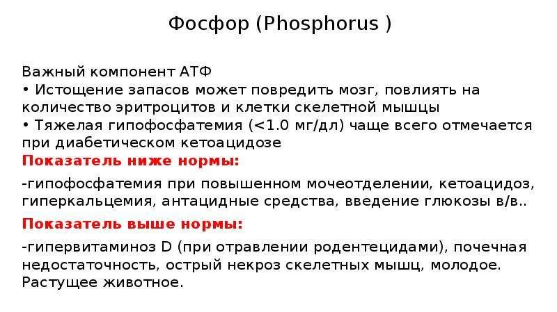 Фосфор (Phosphorus ) Важный компонент АТФ • Истощение запасов может повредить мозг, повлиять на коли