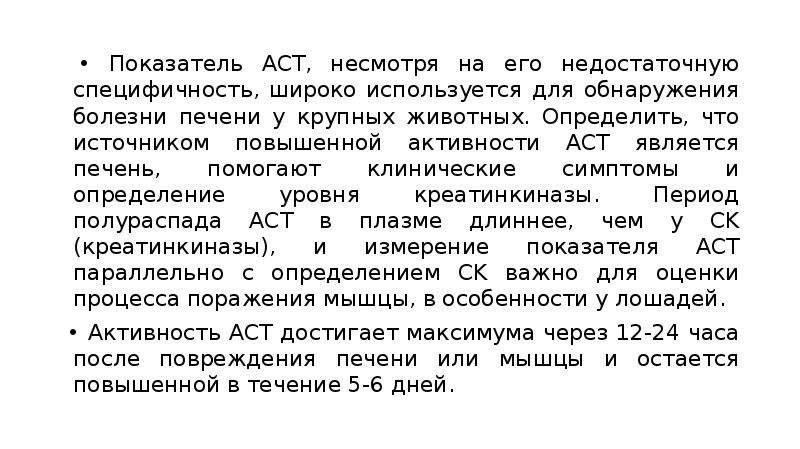 • Показатель АСТ, несмотря на его недостаточную специфичность, широко используется для обнаружения б