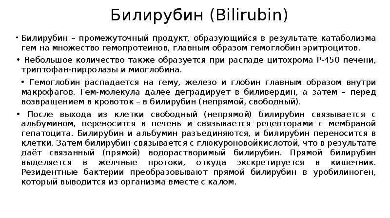 Билирубин (Bilirubin) Билирубин – промежуточный продукт, образующийся в результате катаболизма гем н