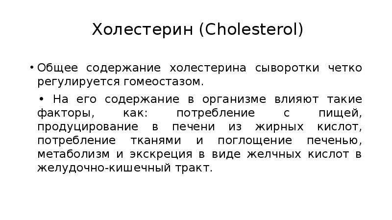 Холестерин (Cholesterol) Общее содержание холестерина сыворотки четко регулируется гомеостазом. • На