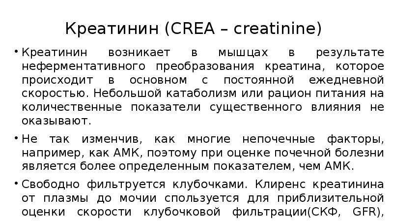Креатинин (CREA – creatinine) Креатинин возникает в мышцах в результате неферментативного преобразов