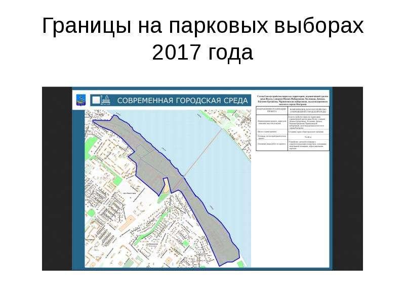 Границы на парковых выборах 2017 года