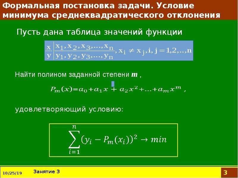 Формальная постановка задачи. Условие минимума среднеквадратического отклонения Пусть дана таблица з