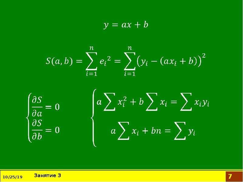 Обработка данных. Задача о наилучшем среднеквадратическом приближении (задача о тренде), слайд 7