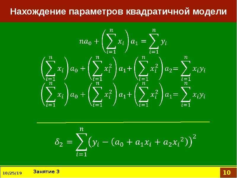 Обработка данных. Задача о наилучшем среднеквадратическом приближении (задача о тренде), слайд 10