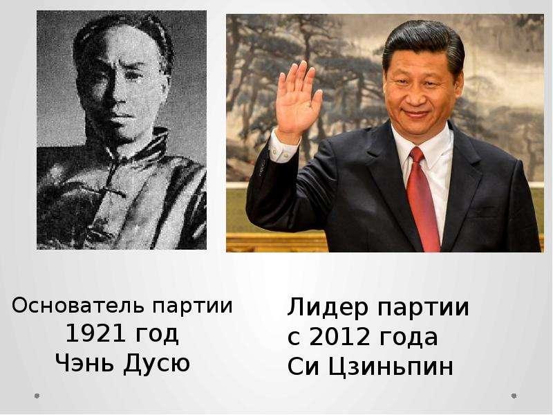 Лидер партии с 2012 года Си Цзиньпин