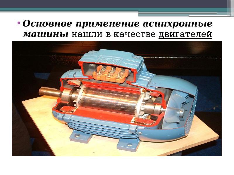 Основное применение асинхронные машины нашли в качестве двигателей Основное применение асинхронные м