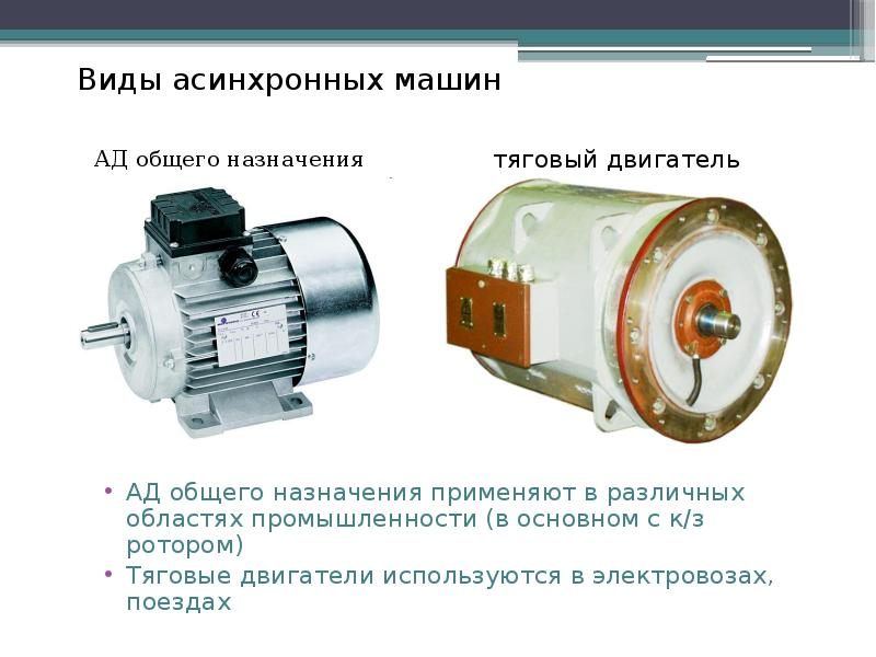 Виды асинхронных машин АД общего назначения применяют в различных областях промышленности (в основно