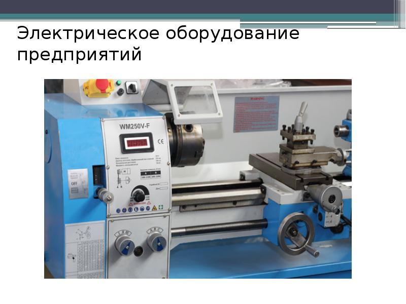 Электрическое оборудование предприятий