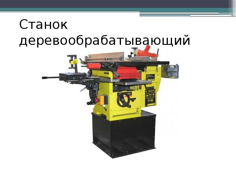Современное использование асинхронных двигателей, слайд 14