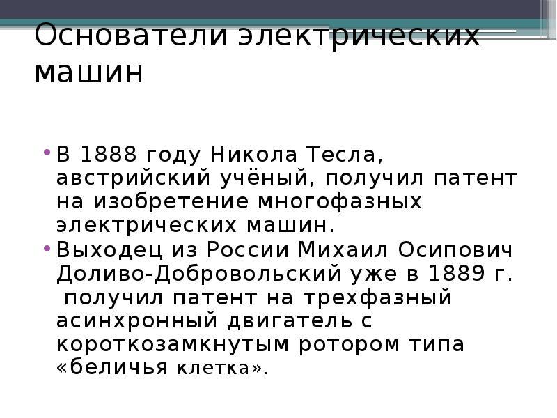 Основатели электрических машин В 1888 году Никола Тесла, австрийский учёный, получил патент на изобр